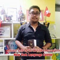 คุณเอก องอาจ รับวีซ่าเรียนต่ออเมริกา New York Language Center