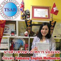 นางสาวพรรษา ภาคการ น้องแนน เรียนต่อ Embassy English Melbourne Study & Work Australia