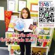 น้องครีม ศรัณญา รับวีซ่าเรียนต่อ ILSC,Sydney