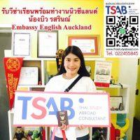 น้องบิว รสรินณ์ รับวีซ่าเรียนพร้อมทำงานนิวซีแลนด์ Embassy English Auckland