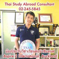 น้องปิยะ รับวีซ่าเรียนต่อนิวซีแลนด์ Aspire 2 International,Auckland