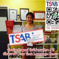 น้องปุ๋ย ภิรพรญ์ รับวีซ่าอเมริกา 5 ปี เรียนภาษา New York Language Center
