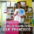 น้องหญิง รับวีซ่าเรียนต่ออเมริกา San Francisco