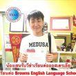 น้องเชน รับวีซ่าเรียนต่อออสเตรเลีย Browns English Language School