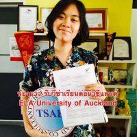 น้องแวว รับวีซ่าเรียนต่อนิวซีแลนด์ ELA University of Auckland