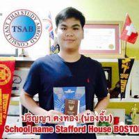 ปริญญา คงทอง (น้องจิ้น) School name Stafford House BOSTON