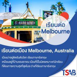 เรียนต่อ Melbourne เรียนภาษาอังกฤษ Melbourne