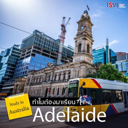 เรียนต่อ Adelaide