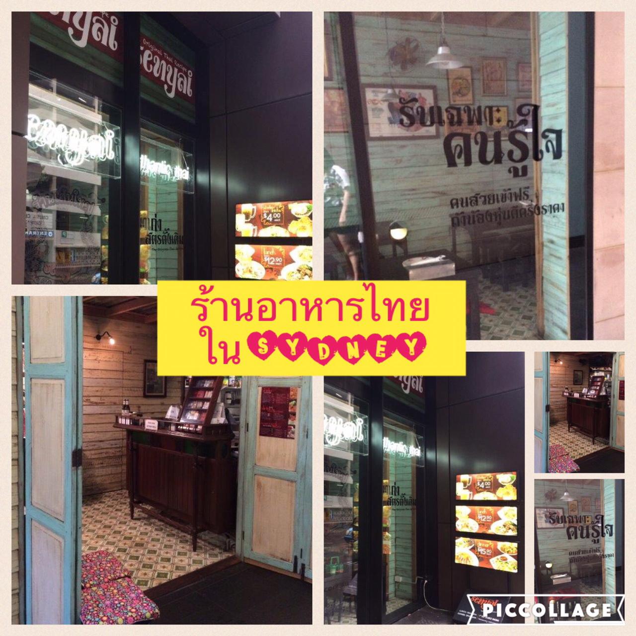 ร้านไทยในซิดนีย์