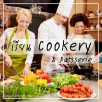 เรียนต่อ Cookery & Patisserie