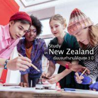 Study in New Zealand เรียนจบทำงานได้สูงสุด 3 ปี
