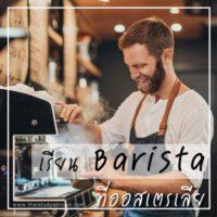 เรียนต่อ Barista ฝึกงานในคาเฟ่ออสเตรเลีย
