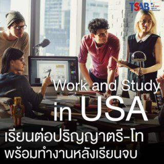 เรียนพร้อมทำงาน