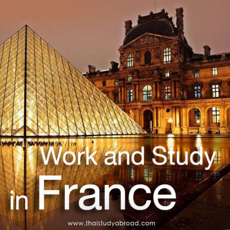 เรียนพร้อมทำงานที่ฝรั่งเศส