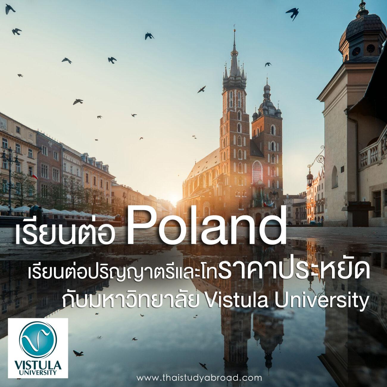 Vistular University