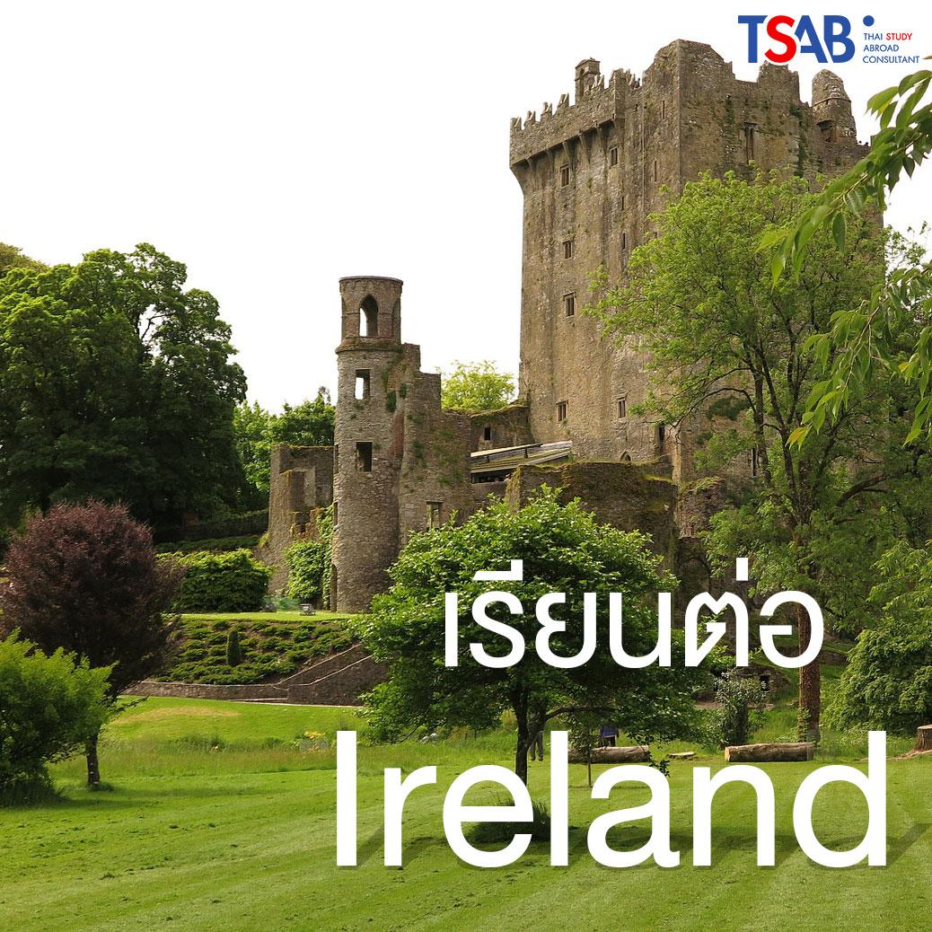 เรียนต่อไอร์แลนด์