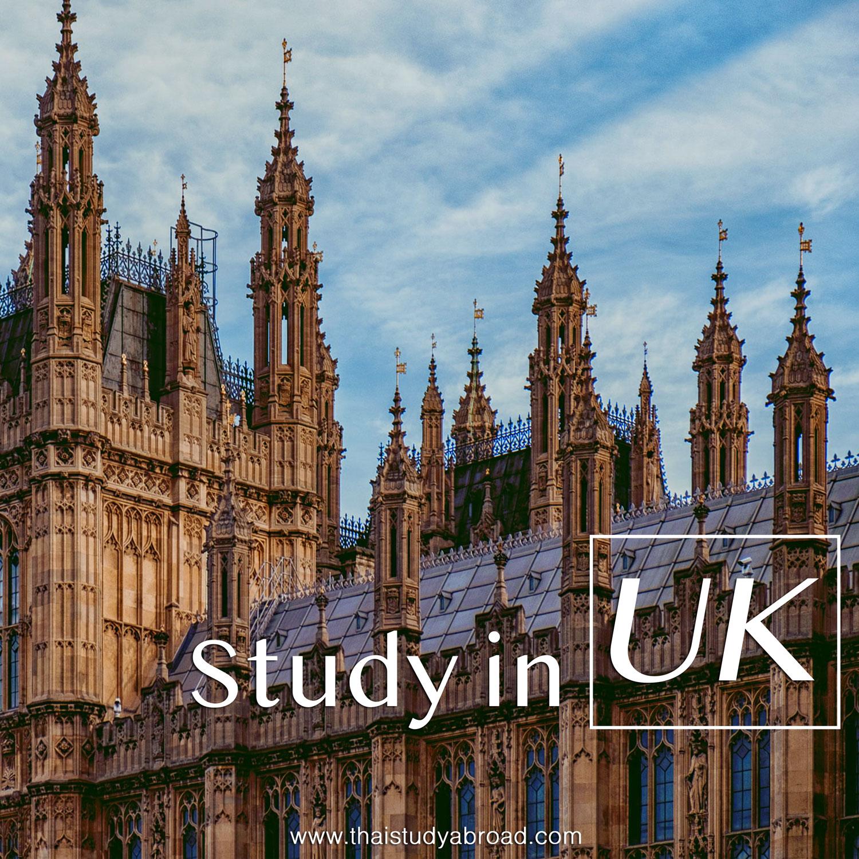 เรียนต่ออังกฤษ