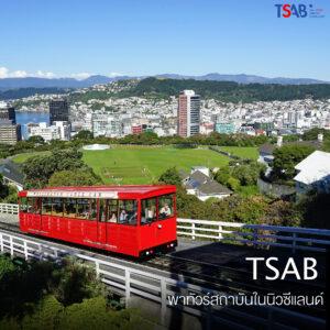 tsabพาทัวร์สถาบันในนิวซีแลนด์