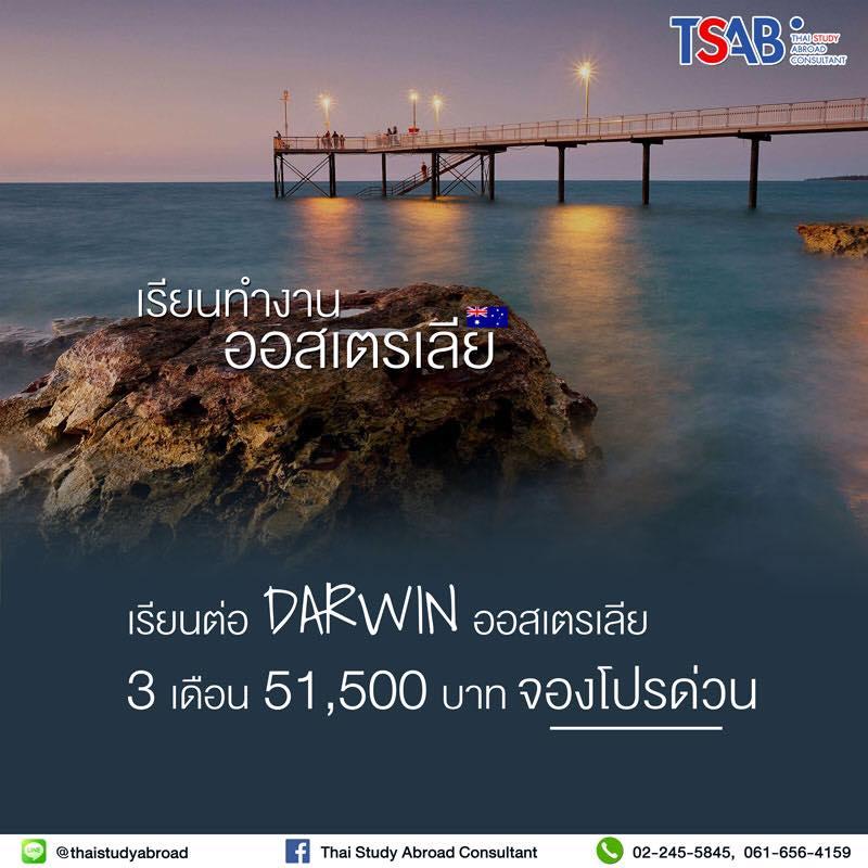 IH Darwin