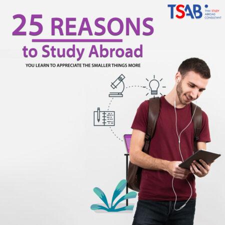 25 เหตุผลที่เราควรไปเรียนต่างประเทศ