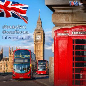 internship uk