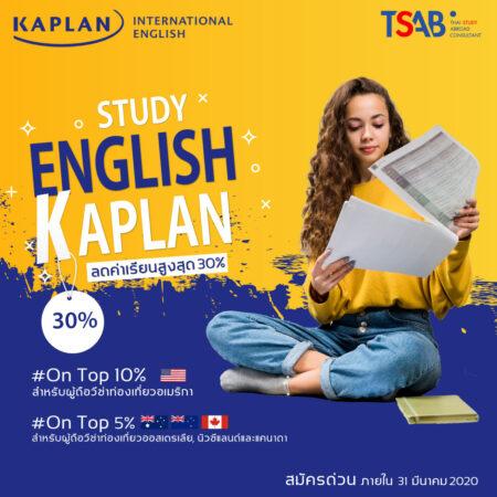เรียนต่อภาษาที่อังกฤษ