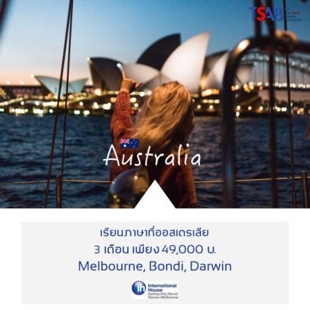 เรียนต่อออสเตรเลียราคาไม่แพง