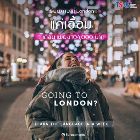เรียนภาษาที่ลอนดอน