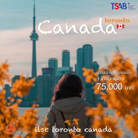 เรียนภาษาที่แคนาดา