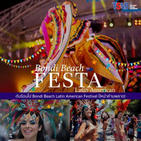 ดับร้อนที่ Bondi Beach Latin American Festival ไปปีหน้าห้ามพลาดนะ
