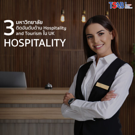 Top 3 มหาวิทยาลัย Hospitality and Tourism ใน UK