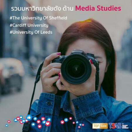 เรียน Media อังกฤษที่มหาวิทยาลัยไหนดี ?
