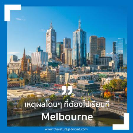เหตุผลโดนๆ ที่ต้องไปเรียนที่  Melbourne