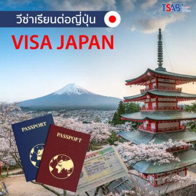 วีซ่าเรียนต่อญี่ปุ่น