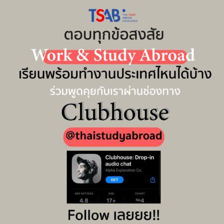 พบกับ TSAB ที่ Clubhouse Follow @thaistudyabroad