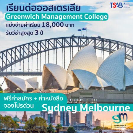 เรียนต่อวิชาชีพที่ออสเตรเลีย