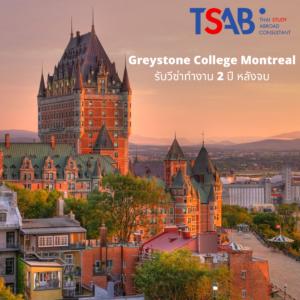 เรียนต่อ Greystone Montreal รับวีซ่าทำงาน 2 ปี หลังจบ
